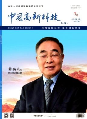 中国高新技术