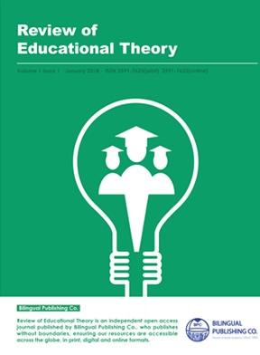 教育理论综述